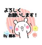(40個入)橋本の元気な敬語入り名前スタンプ(個別スタンプ:32)