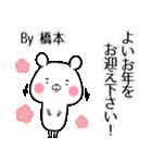 (40個入)橋本の元気な敬語入り名前スタンプ(個別スタンプ:38)
