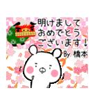 (40個入)橋本の元気な敬語入り名前スタンプ(個別スタンプ:39)