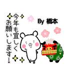 (40個入)橋本の元気な敬語入り名前スタンプ(個別スタンプ:40)