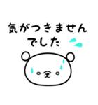 白いクマさんの敬語スタンプ(個別スタンプ:07)