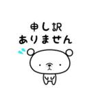 白いクマさんの敬語スタンプ(個別スタンプ:08)