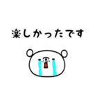 白いクマさんの敬語スタンプ(個別スタンプ:35)