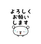 白いクマさんの敬語スタンプ(個別スタンプ:38)