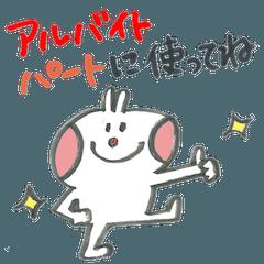 デカ文字ウサギ アルバイト、パート編
