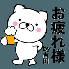 【吉田】が使う主婦が作ったデカ文字ネコ