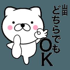 【山田】が使う主婦が作ったデカ文字ネコ