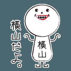 私の名前は横山です。