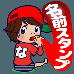 動く!頭文字「な」女子専用/100%広島女子