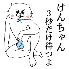 けんちゃん専用名前スタンプ