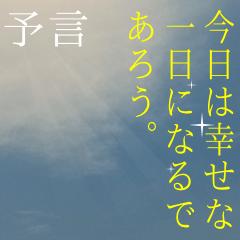 神の声 天の声