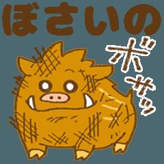 [LINEスタンプ] (猪)ぼさいの1 (1)