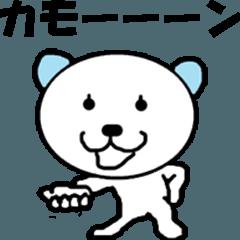 動く「変グマ」8