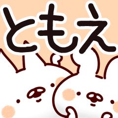 【ともえ】専用