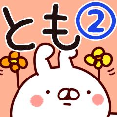 【とも】専用2