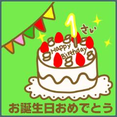 1才から40才までの方に送る誕生日ケーキ