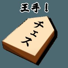 動く!★将棋の駒スタンプ★