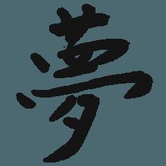 綺麗な漢字1文字シリーズ!