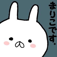 ◆◇ まりこちゃん専用名前スタンプ ◇◆