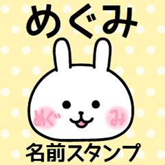 めぐみ@名前スタンプ
