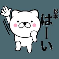 【松本】が使う主婦が作ったデカ文字ネコ