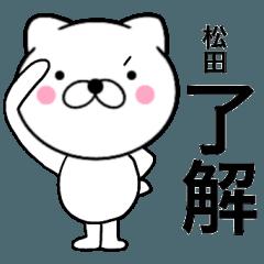 【松田】が使う主婦が作ったデカ文字ネコ