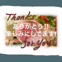 ありがとう+1秒フレーズ花束