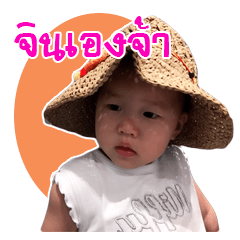 Nunoy jin