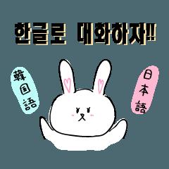 韓国語で会話しよう!!略式・ネット用語☆