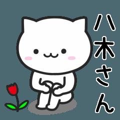 八木(やぎ)さんが使うネコ