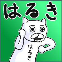 【はるき/ハルキ】専用名前スタンプ