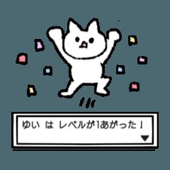 ゆい用使いやすい猫