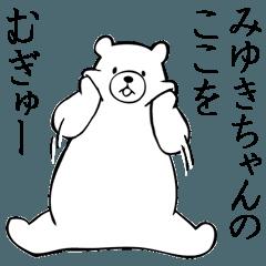 ★みゆきちゃん★面白スタンプ