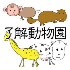 了解動物園【りょうかいの言葉だけ40】