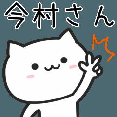 今村(いまむら)さんが使うネコ