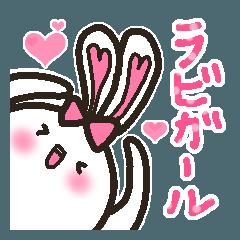 恋するラビガール