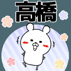 [LINEスタンプ] (40個入)高橋の元気な敬語入り名前スタンプ (1)