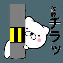 【佐藤】が使う主婦が作ったデカ文字ネコ