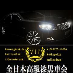 全日本高級漆黒車会(和)