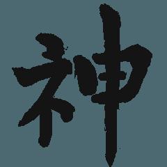 綺麗な漢字1文字シリーズ!vol2
