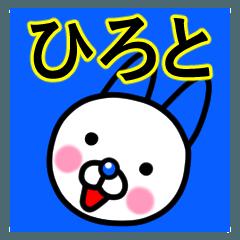 ☆ひろと☆名前プレミアムスタンプ☆