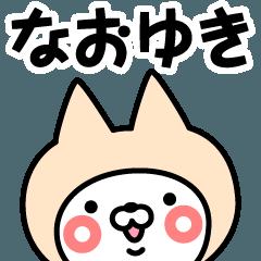 【なおゆき】の名前ねこ
