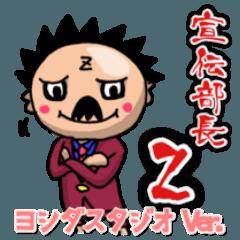 宣伝部長Z(ヨシダスタジオ Ver.)