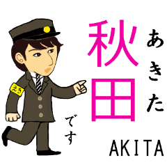 秋田新幹線とイケメン駅員さん