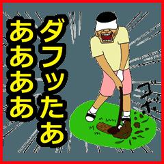 リアクション王のゴルフ好きオヤジ