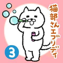 猫部さんエブリディ3