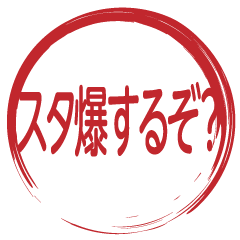 はんこ屋さん 流行言葉01 中学高校2017年版