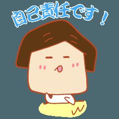 ☆プレゼントすたんぽ☆銀行マン