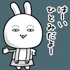 【ひとみ】動くすっぴんウサギ