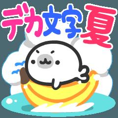 【夏】デカ文字アザラシ♪